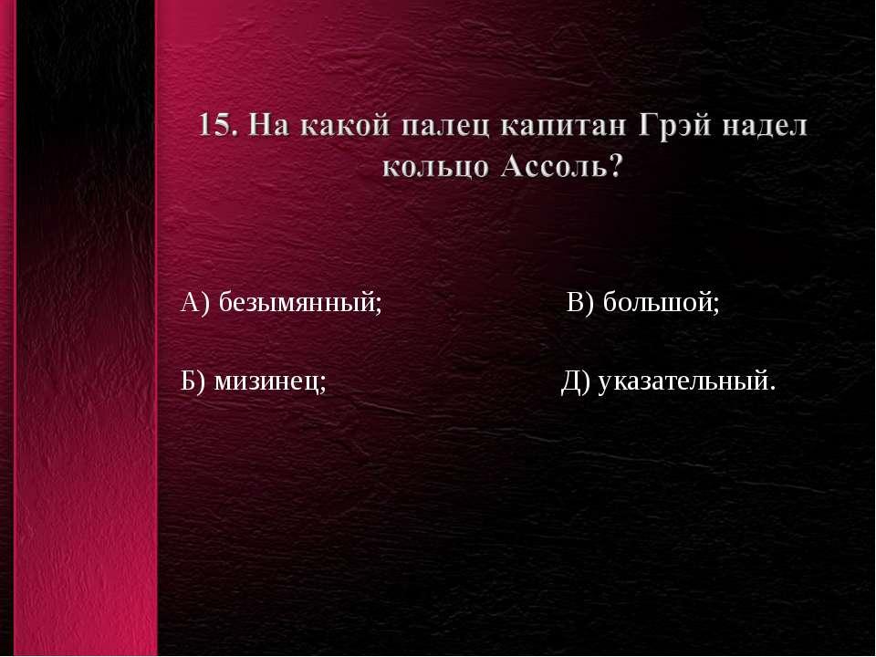 А) безымянный; В) большой; Б) мизинец; Д) указательный.
