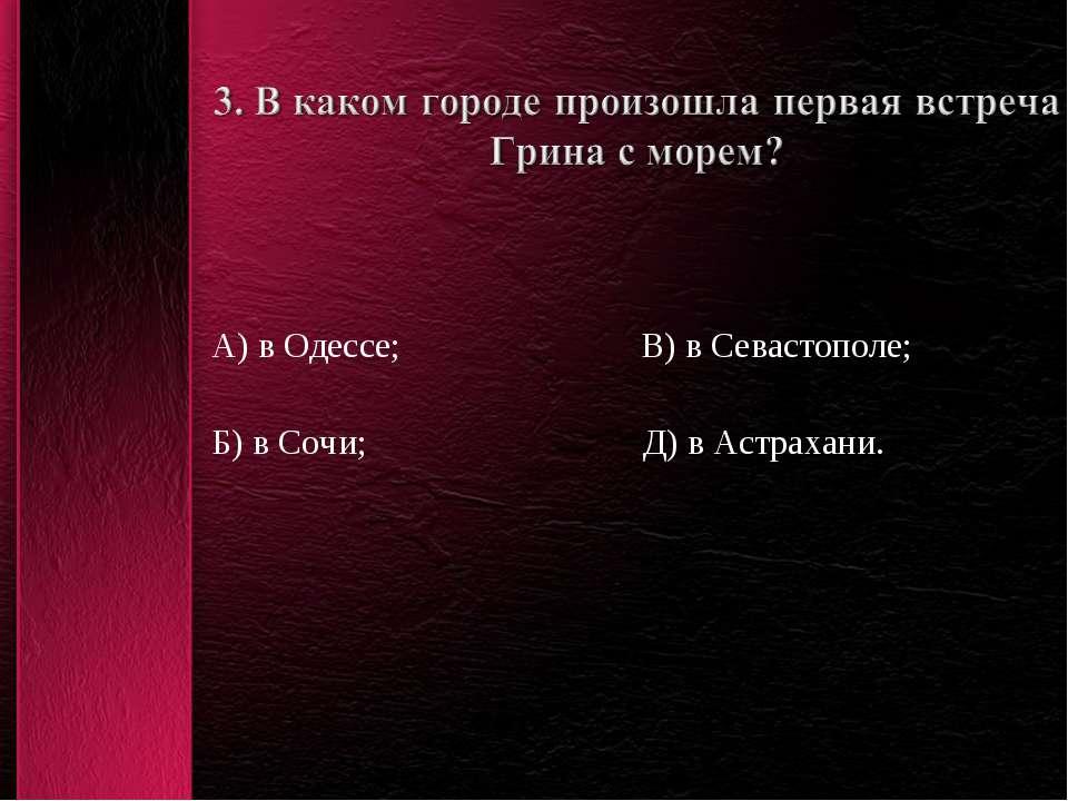 А) в Одессе; В) в Севастополе; Б) в Сочи; Д) в Астрахани.