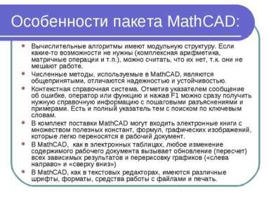 Особенности пакета MathCAD: Вычислительные алгоритмы имеют модульную структур...