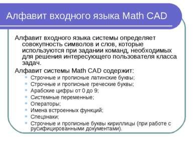 Алфавит входного языка Math CAD Алфавит входного языка системы определяет сов...