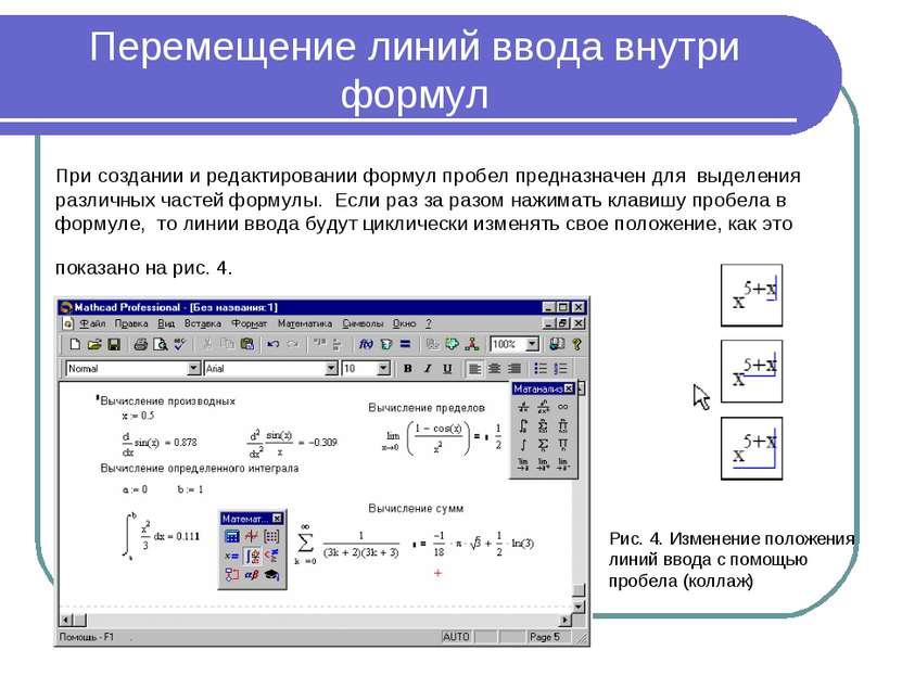 Перемещение линий ввода внутри формул При создании и редактировании формул пр...