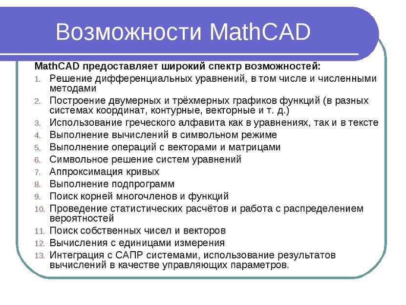 Возможности MathCAD MathCAD предоставляет широкий спектр возможностей: Решени...