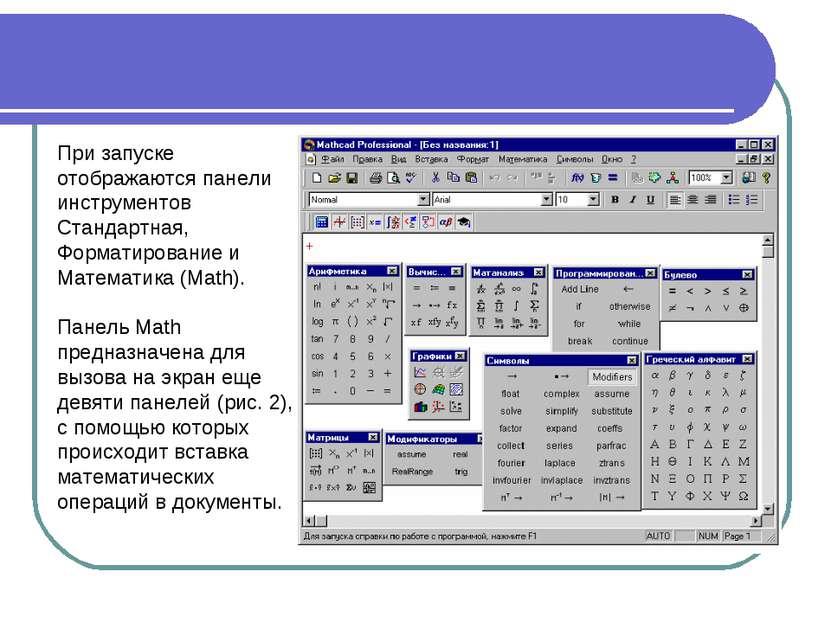 При запуске отображаются панели инструментов Стандартная, Форматирование и Ма...