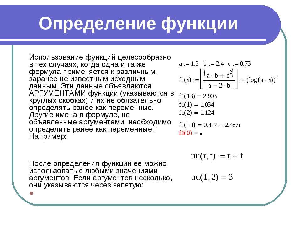 Определение функции Использование функций целесообразно в тех случаях, когда ...