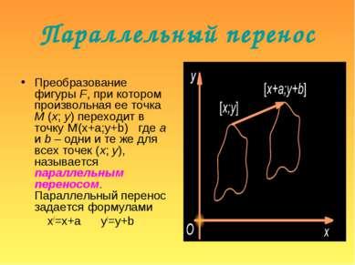 Параллельный перенос Преобразование фигуры F, при котором произвольная ее точ...