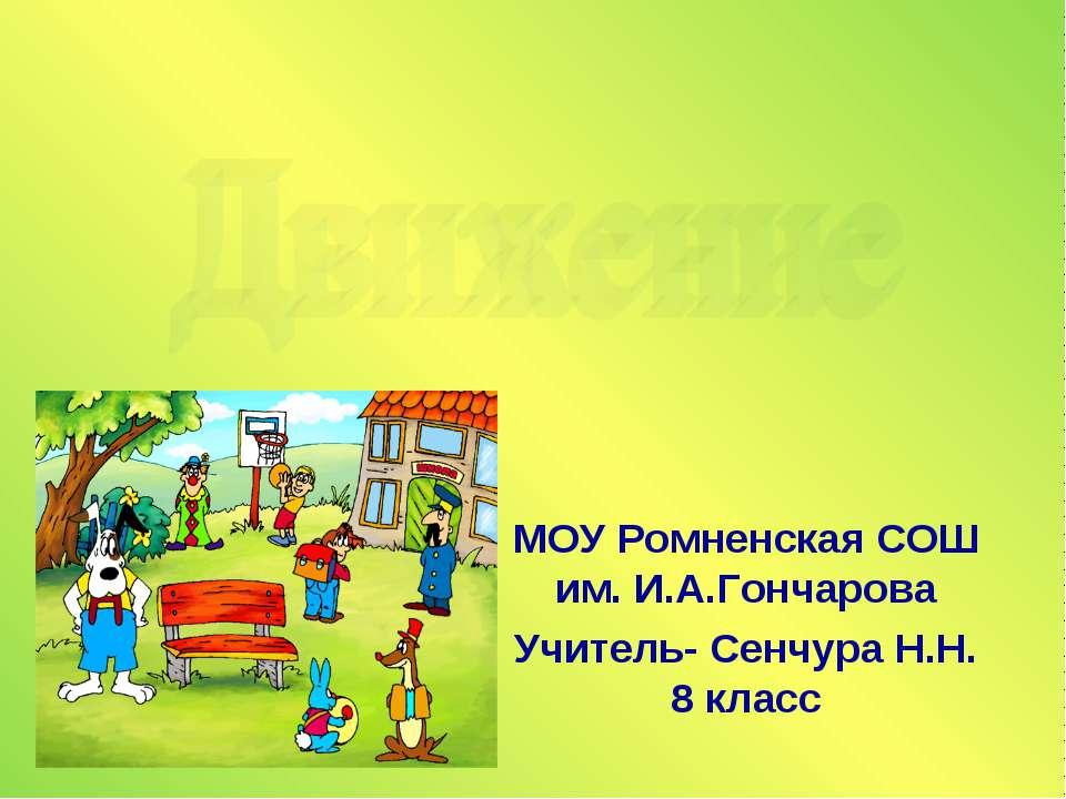 МОУ Ромненская СОШ им. И.А.Гончарова Учитель- Сенчура Н.Н. 8 класс