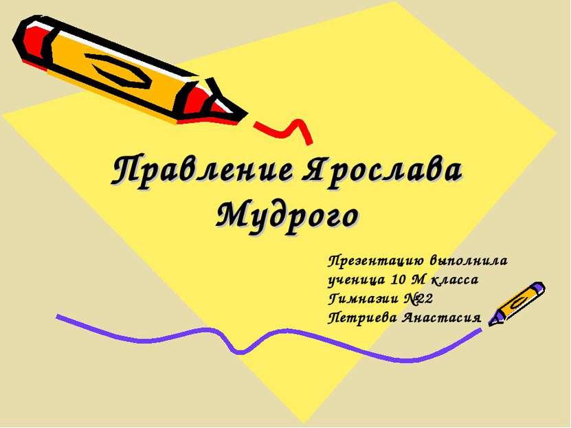 Правление Ярослава Мудрого Презентацию выполнила ученица 10 М класса Гимназии...