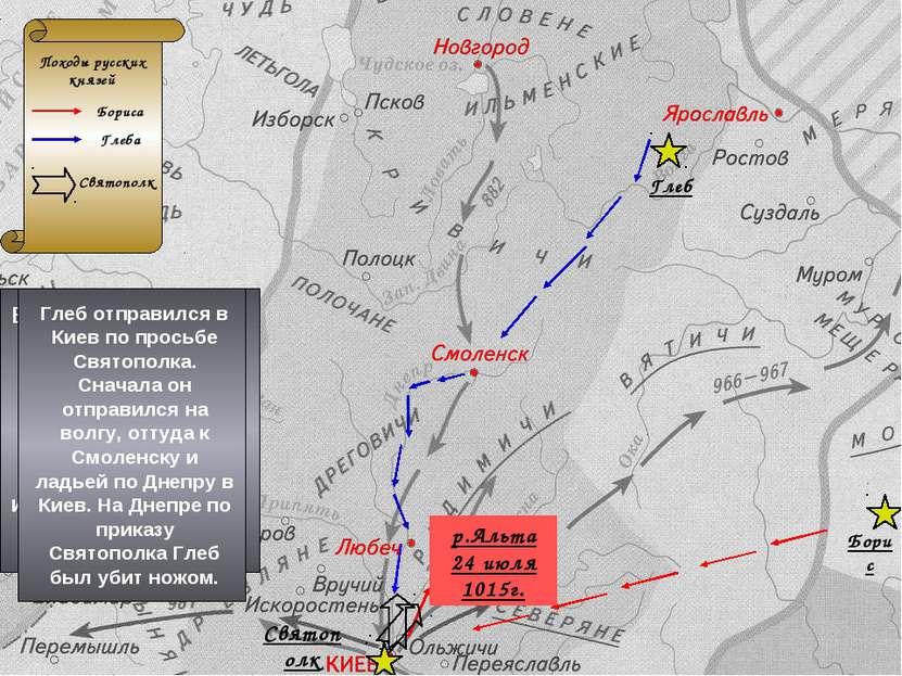 Святополк Борис р.Альта 24 июля 1015г.