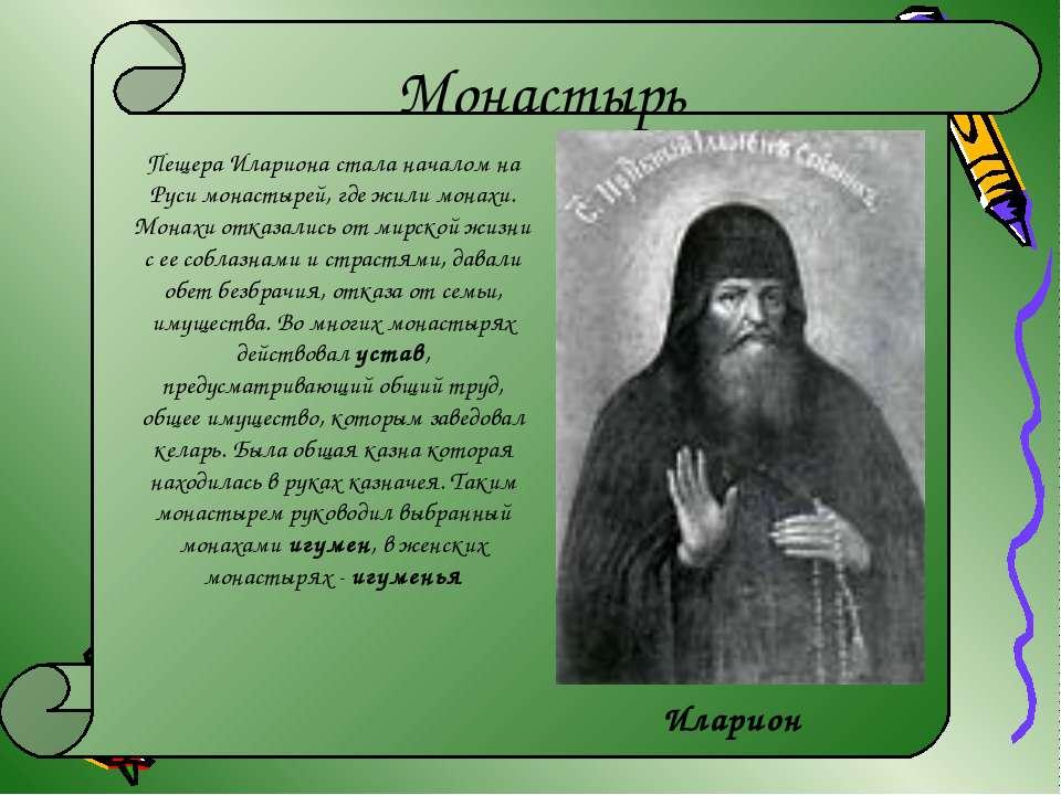 Монастырь Пещера Илариона стала началом на Руси монастырей, где жили монахи. ...