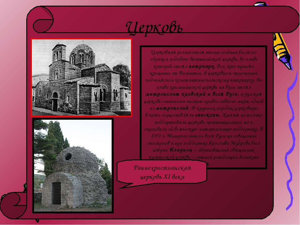 Церковь Церковная религиозная жизнь создана была по образу и подобию византий...