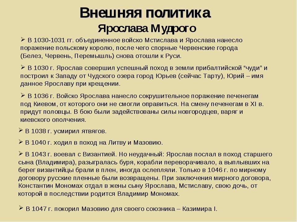 Внешняя политика Ярослава Мудрого В 1030 г. Ярослав совершил успешный поход в...
