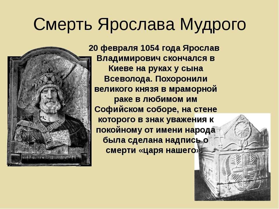 Смерть Ярослава Мудрого 20 февраля 1054 года Ярослав Владимирович скончался в...