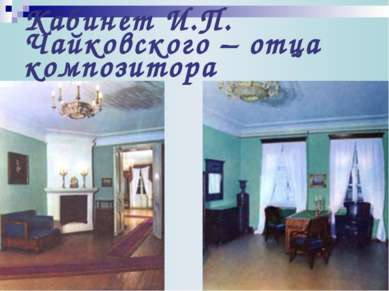 Кабинет И.П. Чайковского – отца композитора