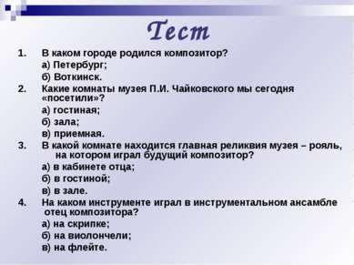 Тест 1. В каком городе родился композитор? а) Петербург; б) Воткинск. 2. Каки...