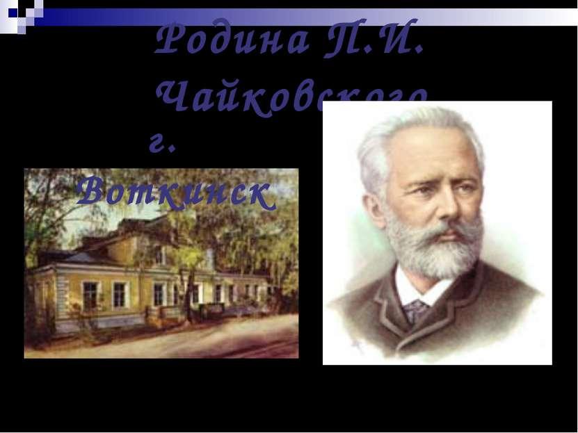 Родина П.И. Чайковского г. Воткинск