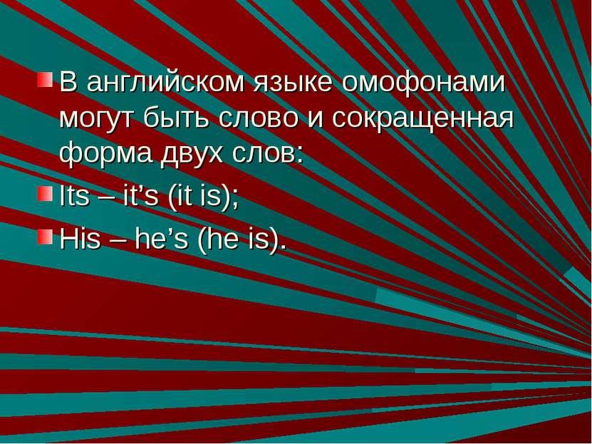 В английском языке омофонами могут быть слово и сокращенная форма двух слов: ...