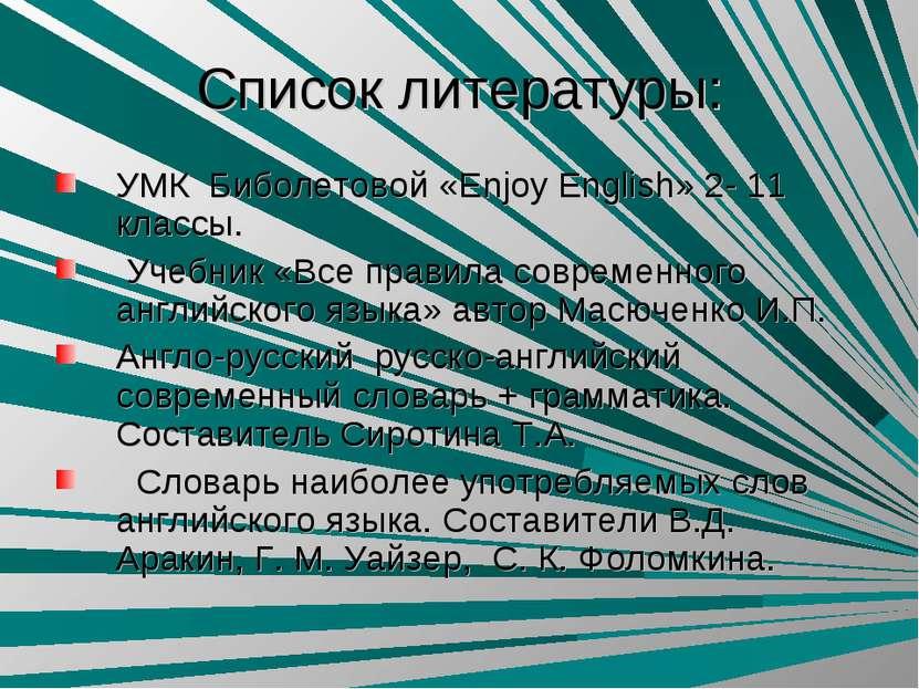 Список литературы: УМК Биболетовой «Enjoy English» 2- 11 классы. Учебник «Все...