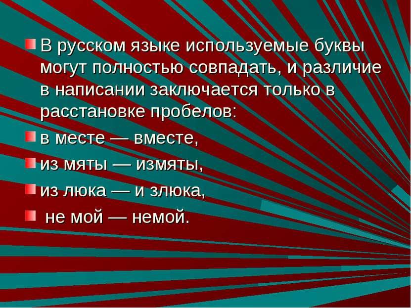 В русском языке используемые буквы могут полностью совпадать, и различие в на...