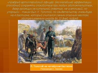 «Храбрый артиллерийский офицер, без малейшей аффектации, способный сохранять ...
