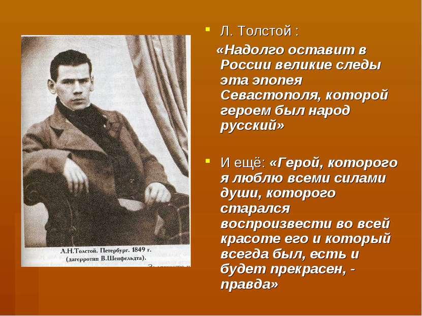 Л. Толстой : «Надолго оставит в России великие следы эта эпопея Севастополя, ...