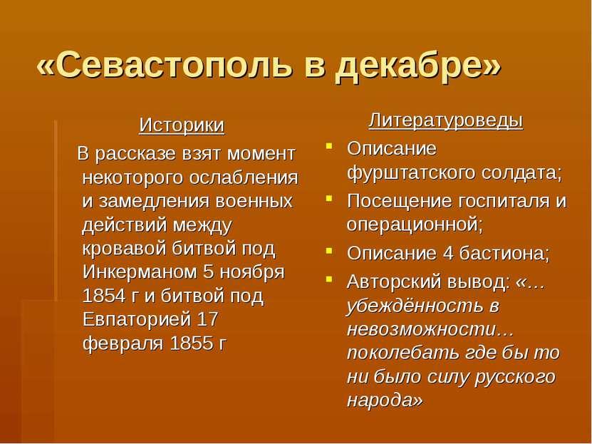 «Севастополь в декабре» Историки В рассказе взят момент некоторого ослабления...