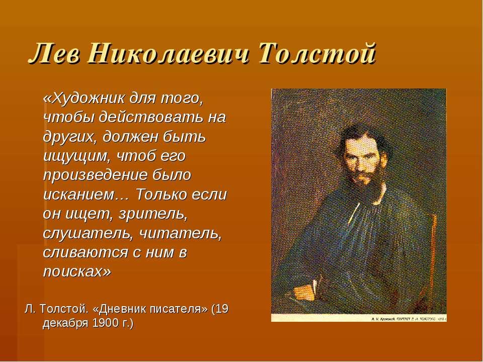 Лев Николаевич Толстой «Художник для того, чтобы действовать на других, долже...
