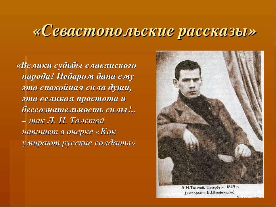 «Севастопольские рассказы» «Велики судьбы славянского народа! Недаром дана ем...