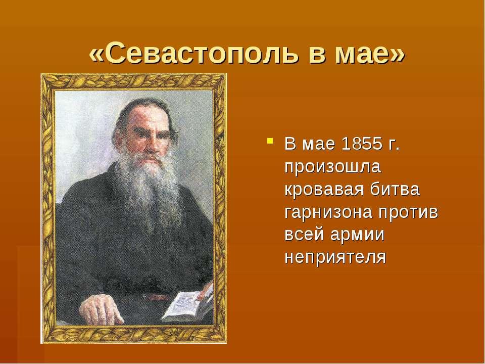 «Севастополь в мае» В мае 1855 г. произошла кровавая битва гарнизона против в...