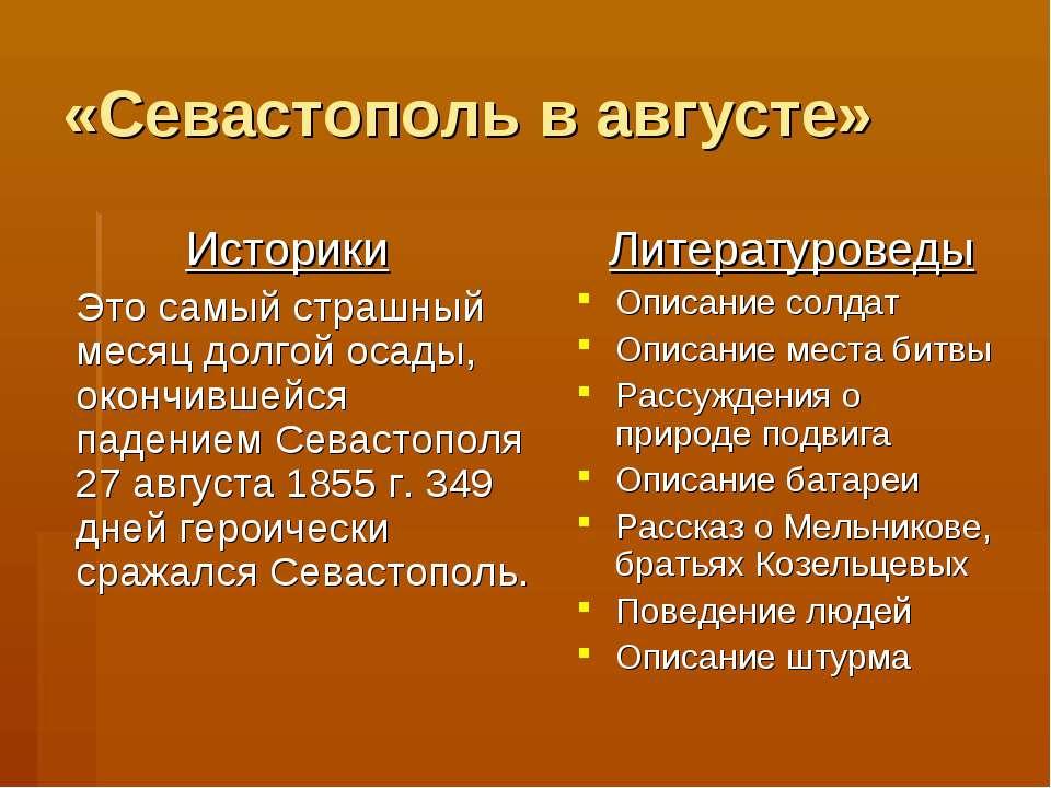 «Севастополь в августе» Историки Это самый страшный месяц долгой осады, оконч...