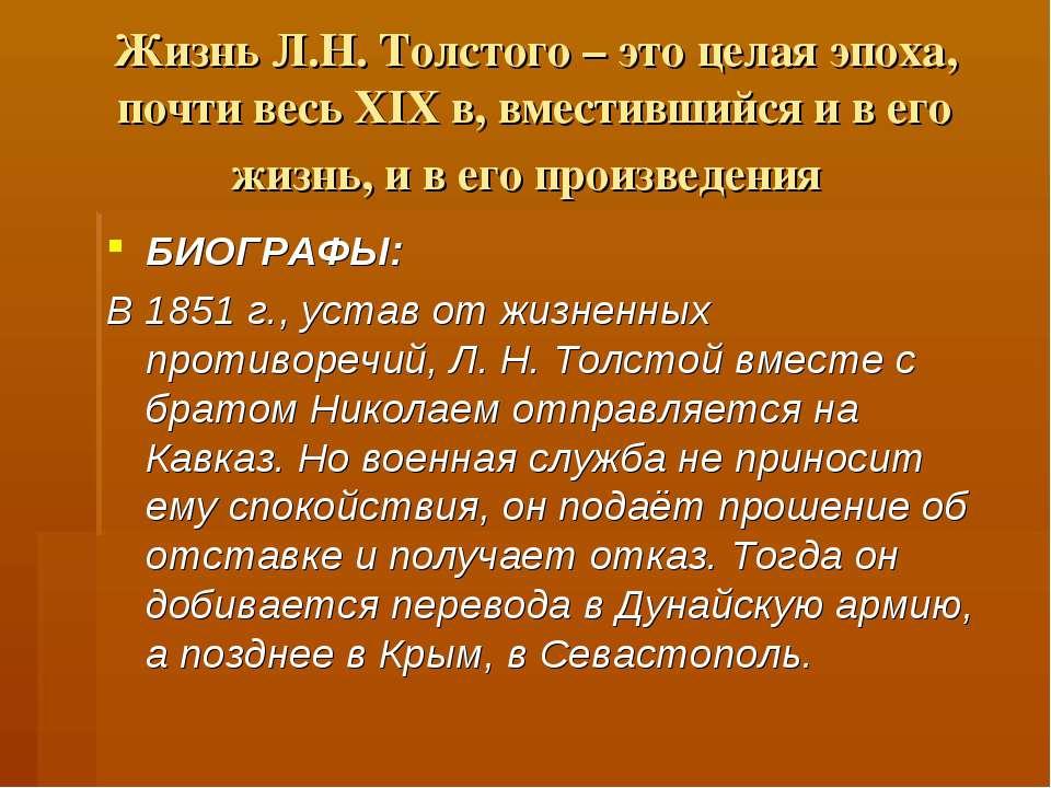 Жизнь Л.Н. Толстого – это целая эпоха, почти весь XIX в, вместившийся и в его...
