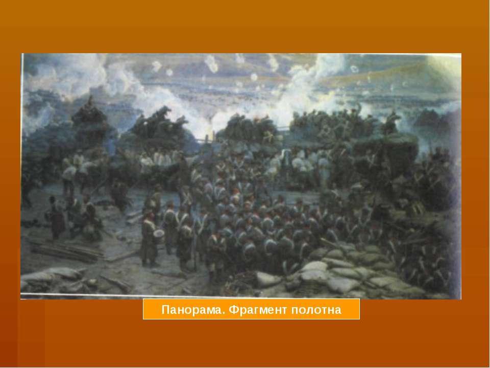 Панорама. Фрагмент полотна