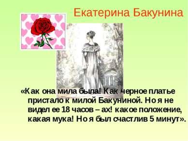 Екатерина Бакунина «Как она мила была! Как черное платье пристало к милой Бак...