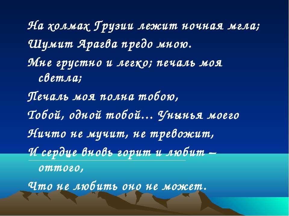 На холмах Грузии лежит ночная мгла; Шумит Арагва предо мною. Мне грустно и ле...