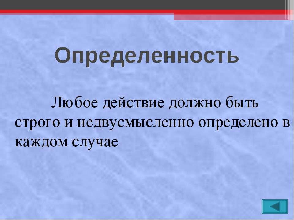 Определенность Любое действие должно быть строго и недвусмысленно определено ...