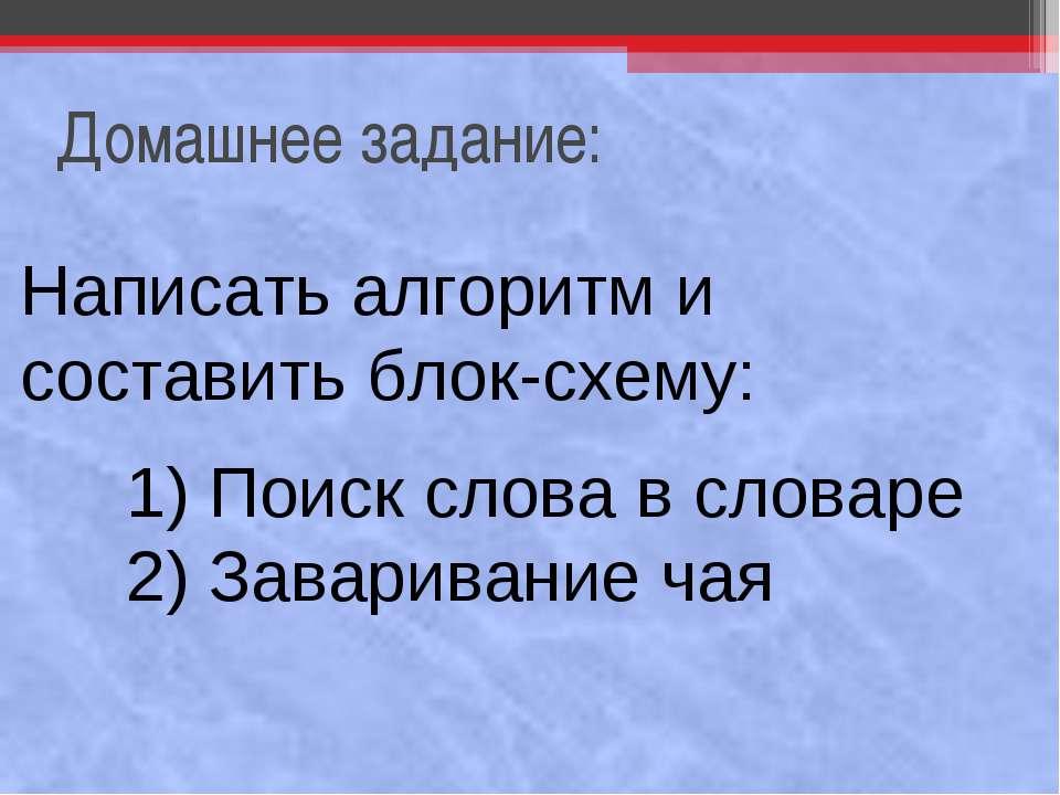 Домашнее задание: Написать алгоритм и составить блок-схему: 1) Поиск слова в ...