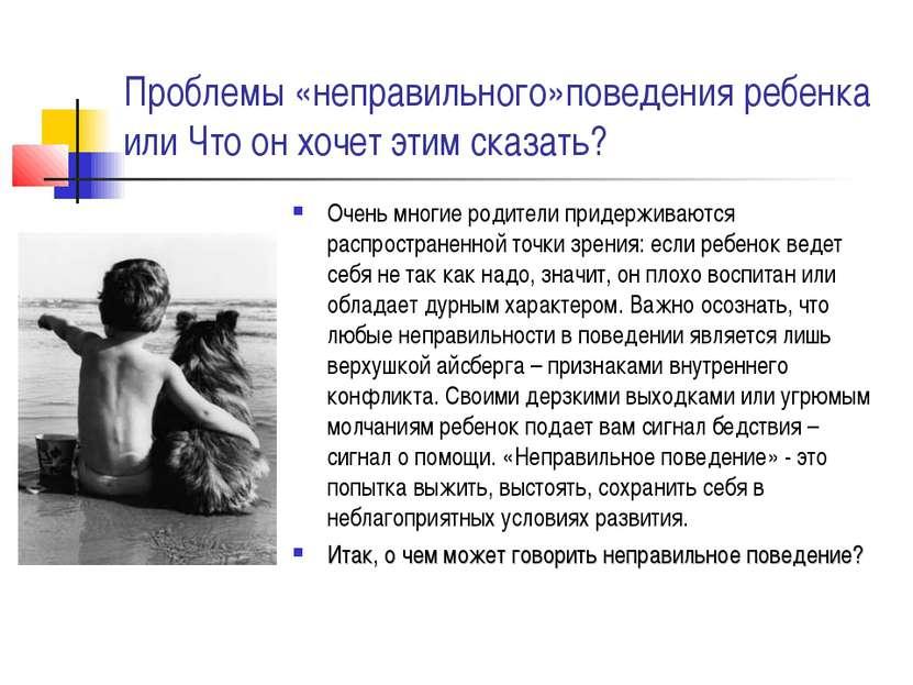 Проблемы «неправильного»поведения ребенка или Что он хочет этим сказать? Очен...