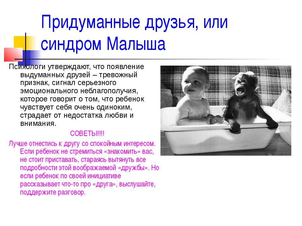 Придуманные друзья, или синдром Малыша Психологи утверждают, что появление вы...