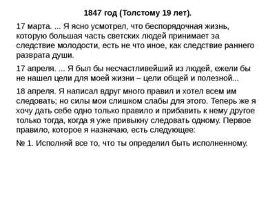 1847 год (Толстому 19 лет). 17 марта. ... Я ясно усмотрел, что беспорядочная ...