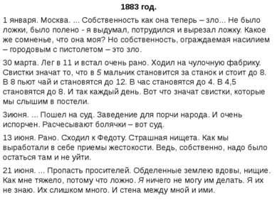 1883 год. 1 января. Москва. ... Собственность как она теперь – зло... Не было...