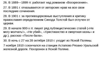 26. В 1889—1899 гг. работает над романом «Воскресение». 27. В 1891 г. отказыв...