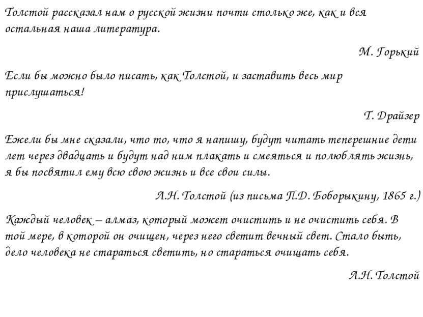 Толстой рассказал нам о русской жизни почти столько же, как и вся остальная н...