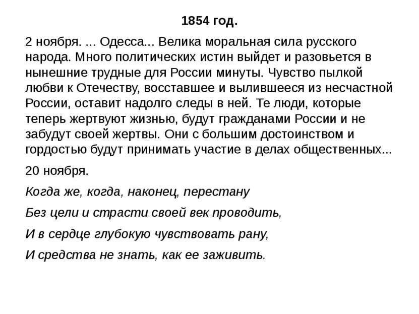 1854 год. 2 ноября. ... Одесса... Велика моральная сила русского народа. Мног...