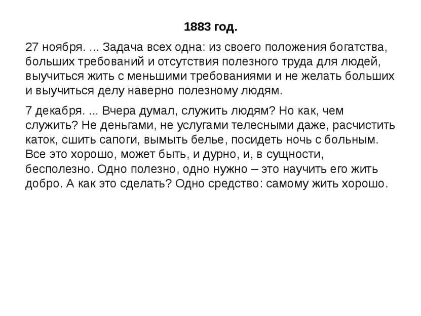 1883 год. 27 ноября. ... Задача всех одна: из своего положения богатства, бол...