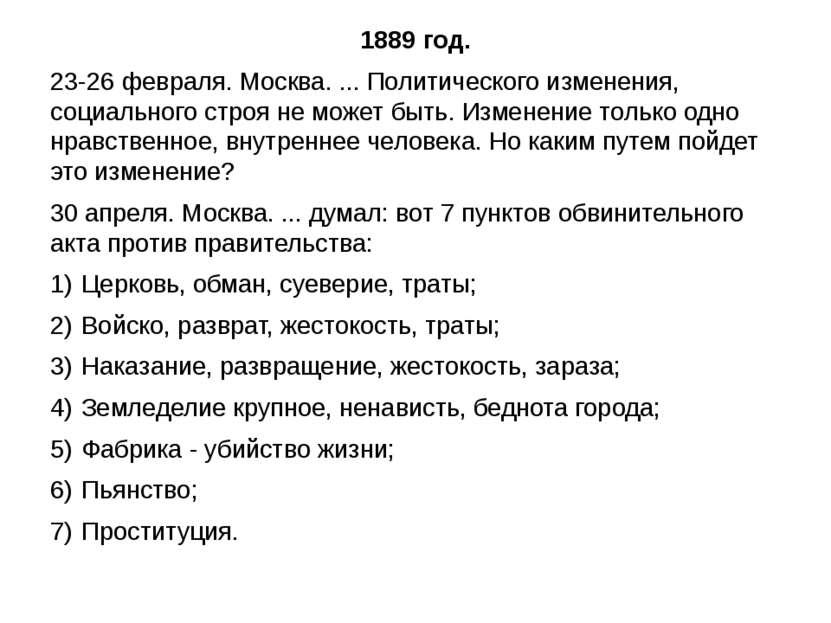 1889 год. 23-26 февраля. Москва. ... Политического изменения, социального стр...