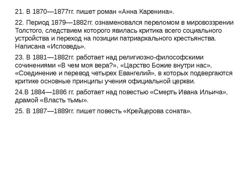 21. В 1870—1877гг. пишет роман «Анна Каренина». 22. Период 1879—1882гг. ознам...