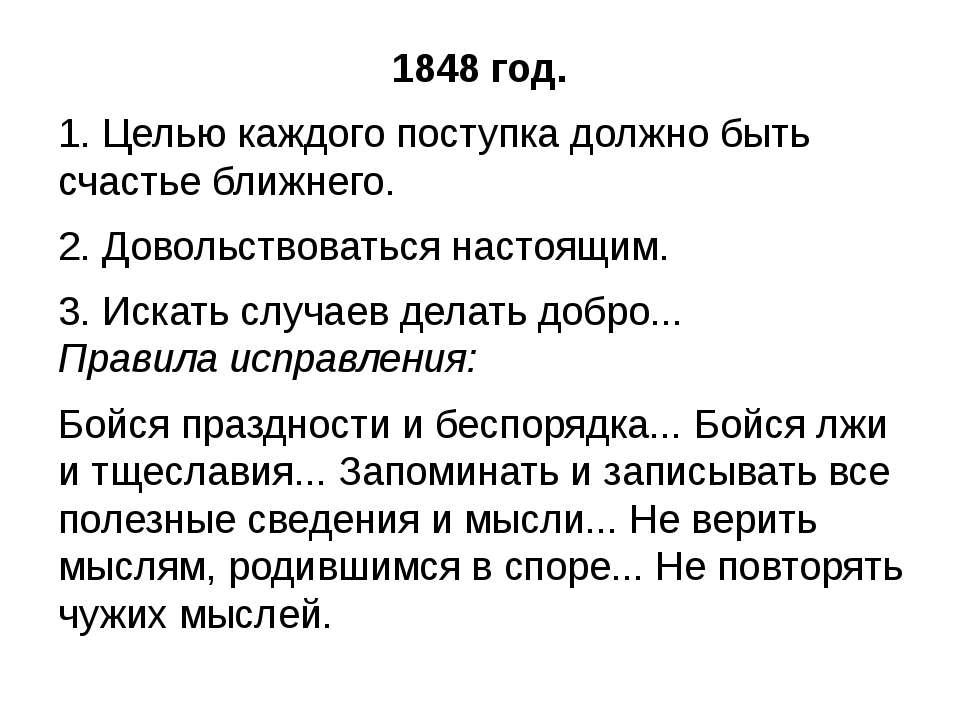 1848 год. 1. Целью каждого поступка должно быть счастье ближнего. 2. Довольст...
