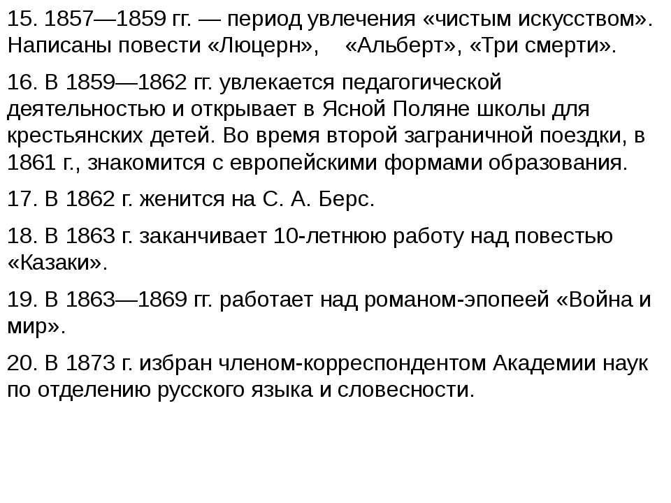 15. 1857—1859 гг. — период увлечения «чистым искусством». Написаны повести «Л...
