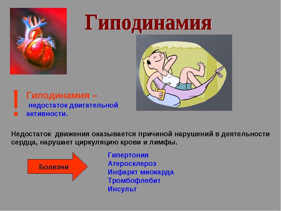 Гиподинамия – недостаток двигательной активности. ! Недостаток движения оказы...