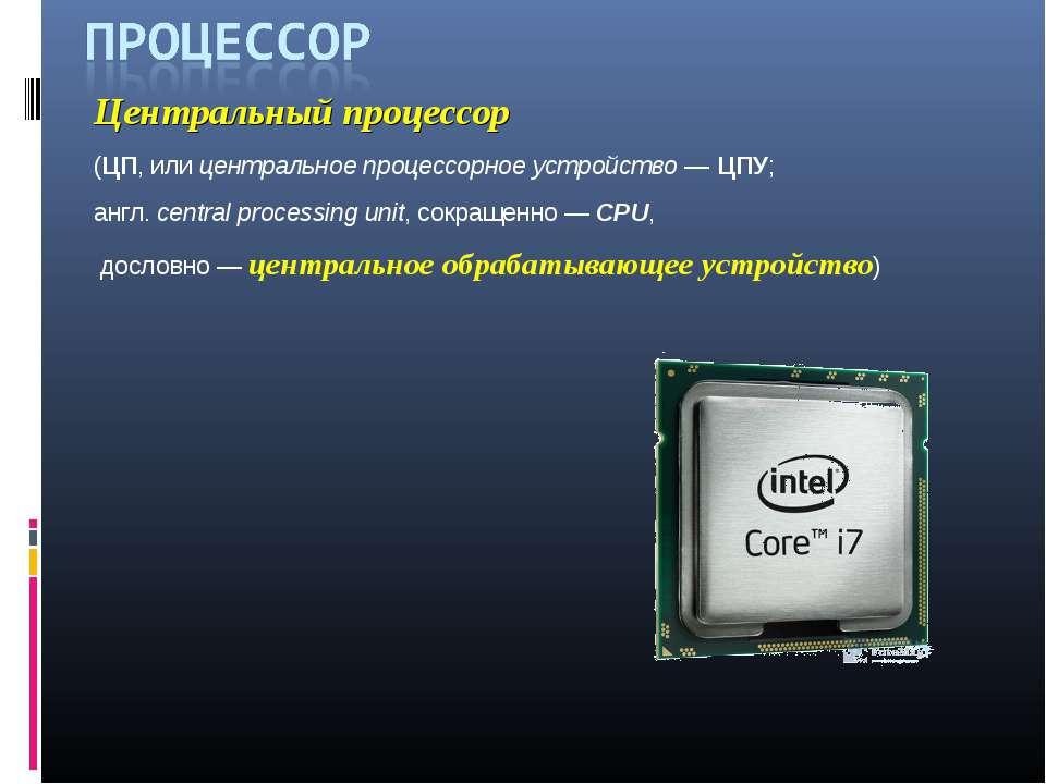 Центральный процессор (ЦП, или центральное процессорное устройство— ЦПУ; анг...
