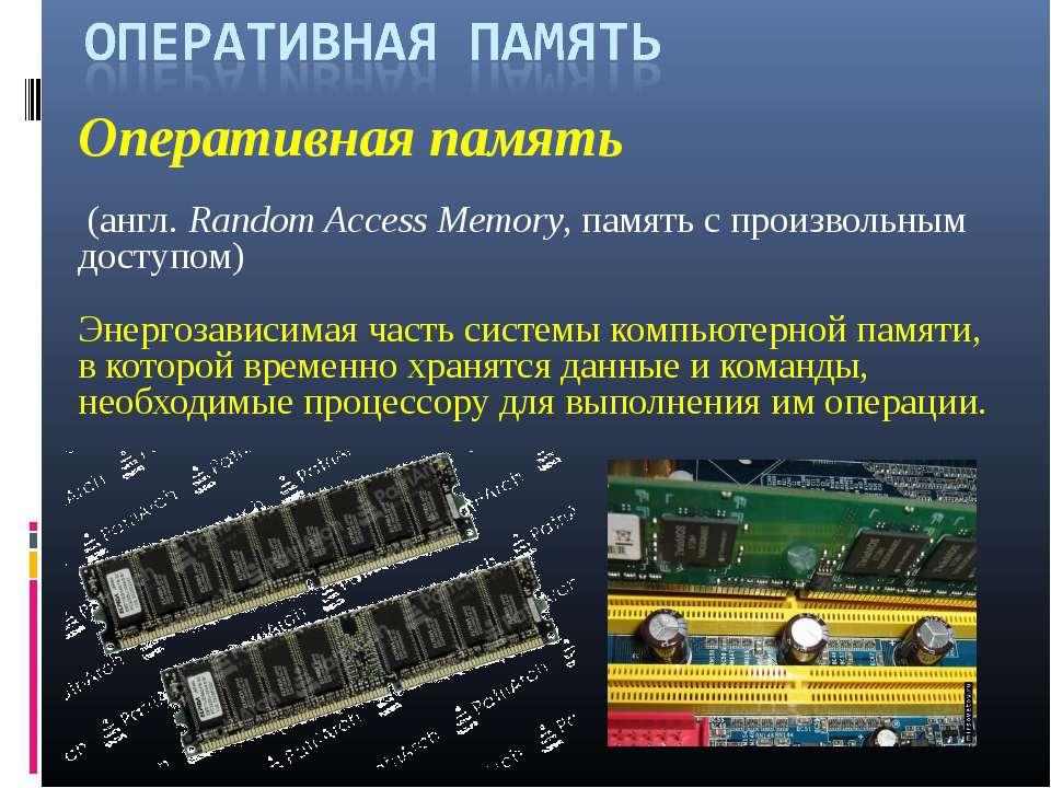 Оперативная память (англ.Random Access Memory, память с произвольным доступо...